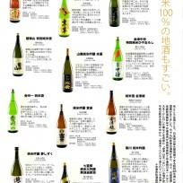 会津米100%の地酒